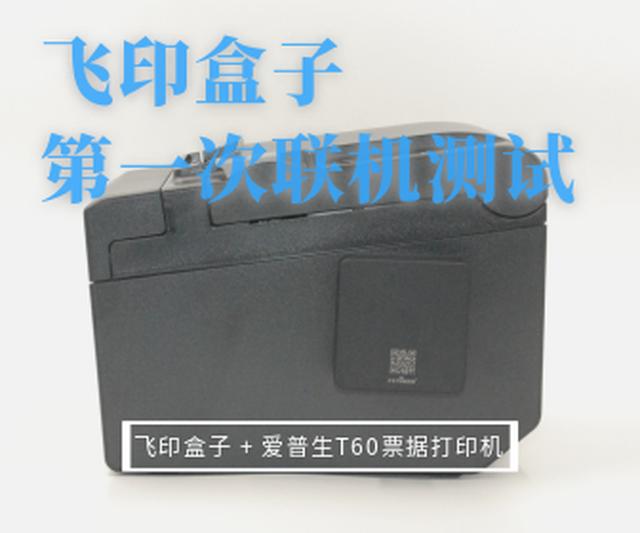 飞印盒子 + 爱普生票据打印机 = 爱普生云打印、GPRS、WIFI、智能AI语音、80mm打印宽度、150mm的打印速度、203×203dpi打印分辨率、100公里的使用寿命,1.7公斤的扎实重量