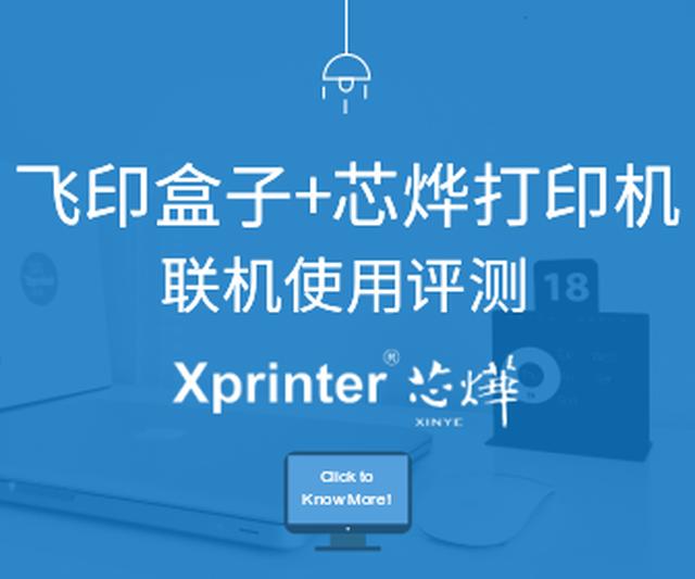 飞印盒子+芯烨打印机的联机使用评测